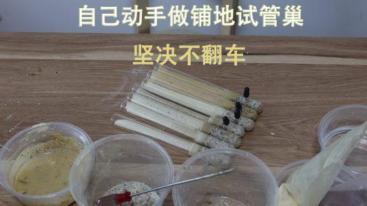 自己动手做铺地竹节试管巢,带具支的,比买的好用